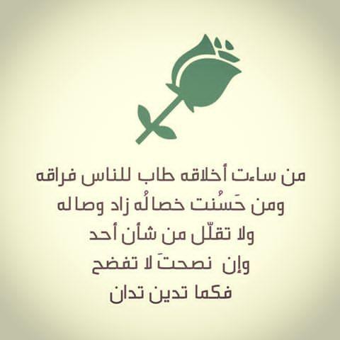 كما تدين تدان Words Arabic Words Quotes