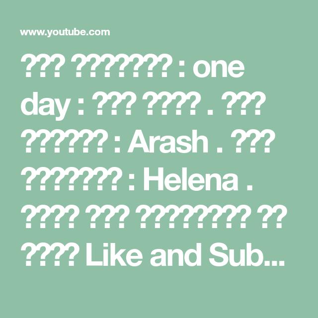 اسم الأغنية One Day يوم واحد أسم المغني Arash اسم المغنية Helena شكرا على المشاهدة لا تنسى Like And Subs Your Name Movie Garden Of Words You Lied