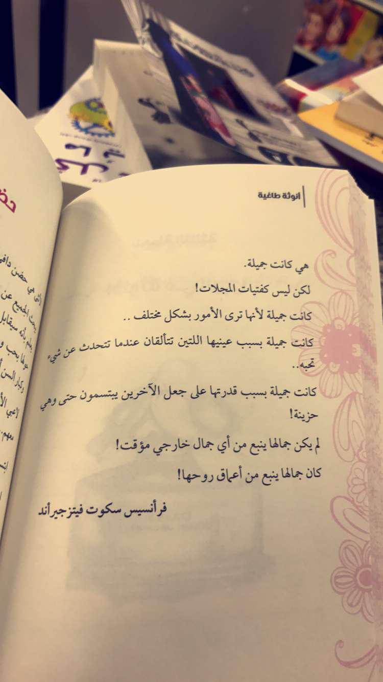 Pin By Bent Al Ahli On صفحه من كتاب Words Books Book Cover