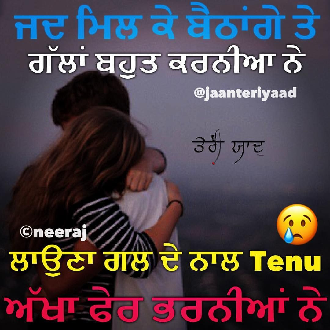 Sweet Love Shayari Punjabi Quotes Punjabi Love Quotes Love