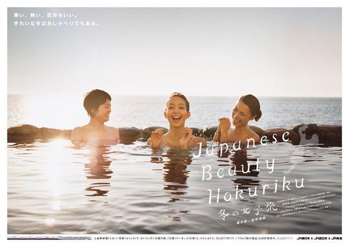「japanese beauty hokuriku ポスター」の画像検索結果