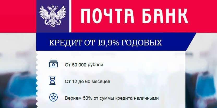 почта банк ярославль кредит наличными онлайн заявка