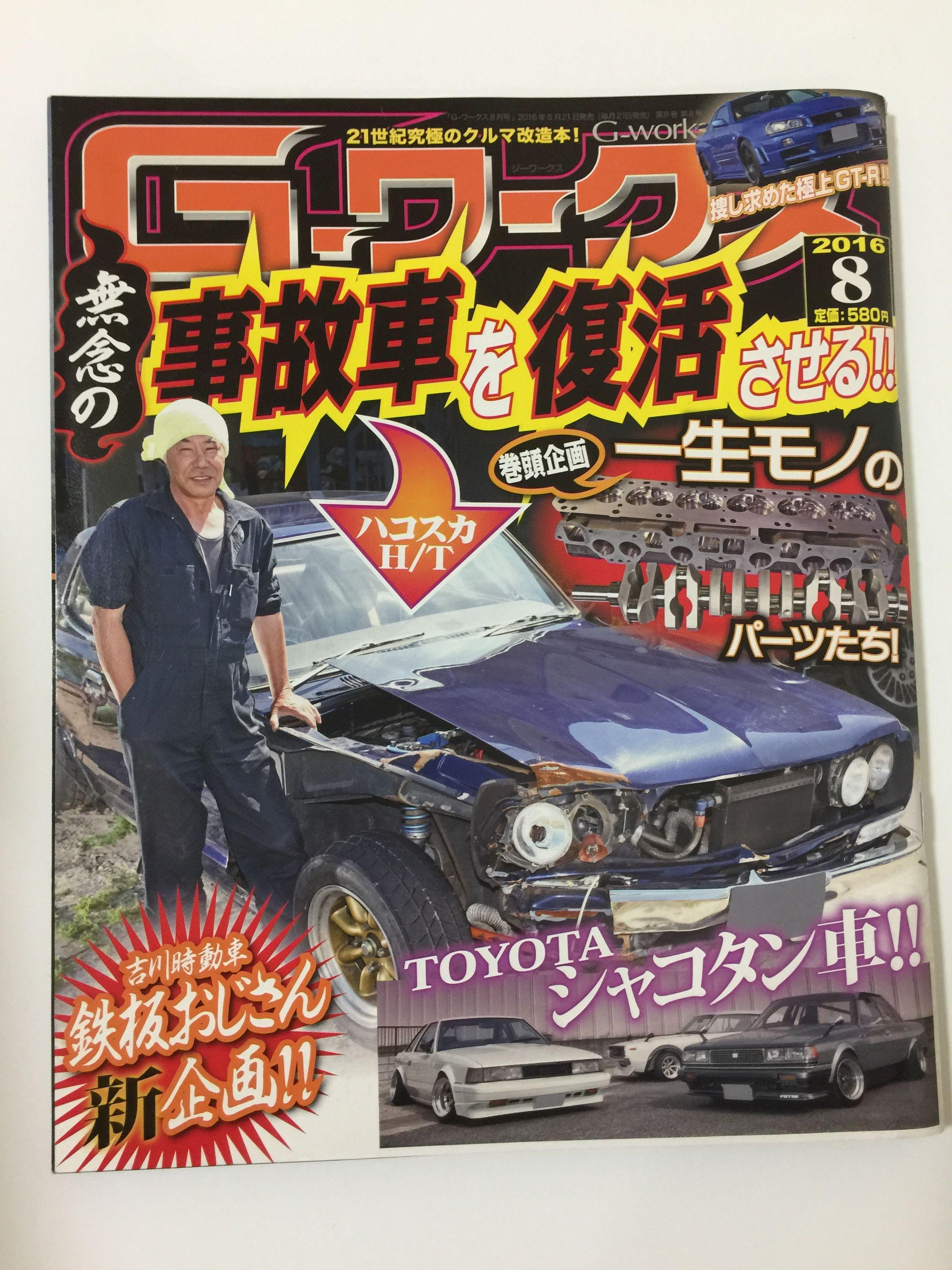 G-works Magazine-Classic/Nostalgic Japanese Cars-JDM-Japan ...