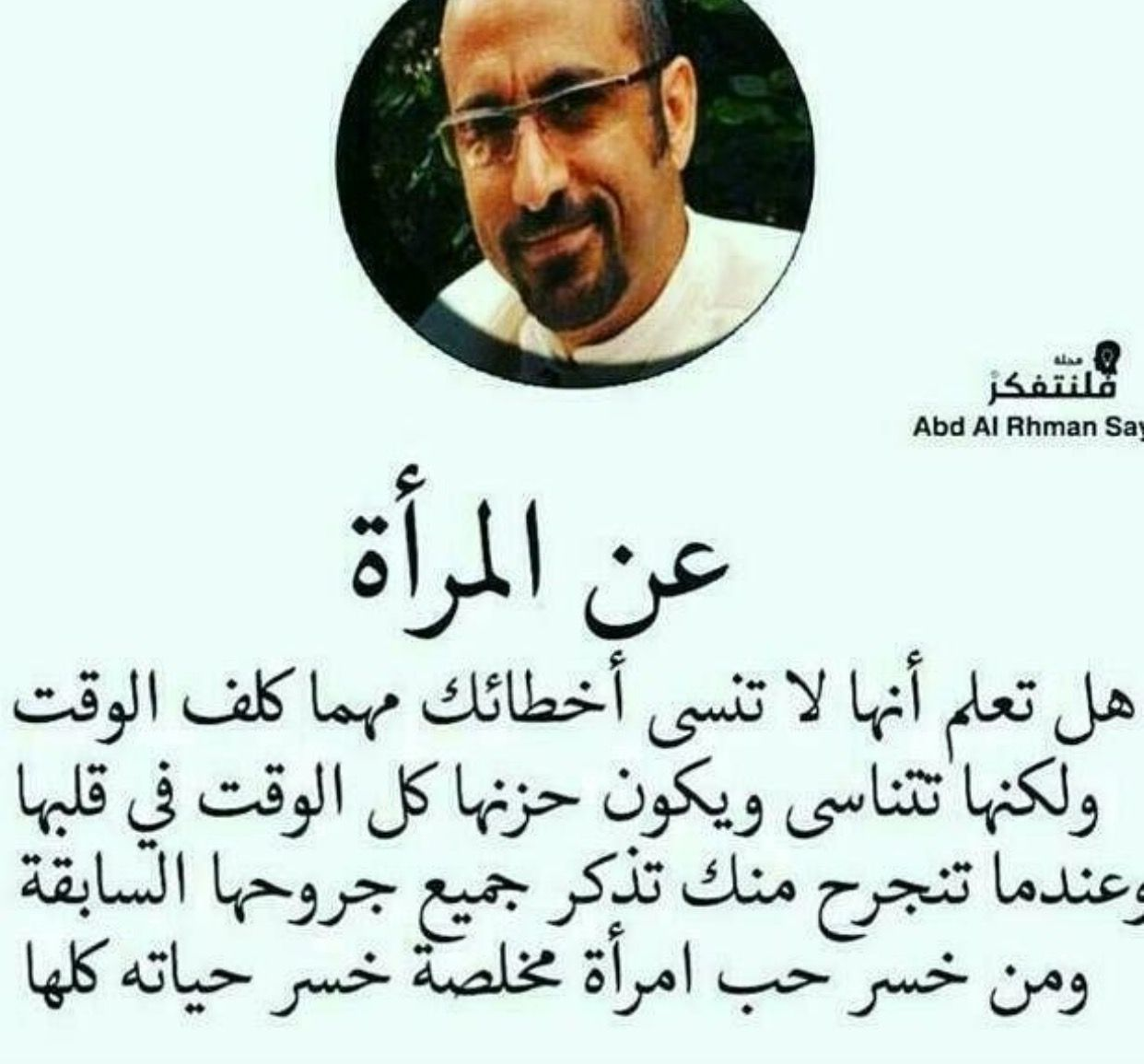 Pin By Abir Nassar On كلمات Quotes For Book Lovers Islamic Inspirational Quotes Cool Words