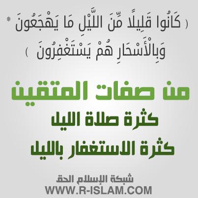 فضل الاستغفار وقيام الليل Quotes Islam Quran