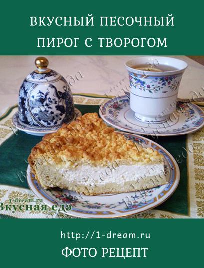 пирог к чаю с добавлением творога