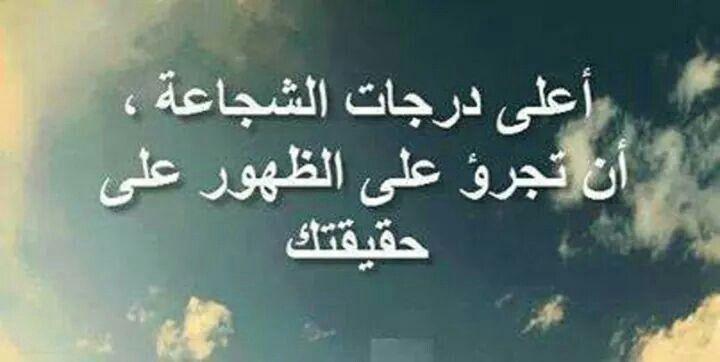 حقيقتك هي قمة الشجاعة Calligraphy Words More Than Words