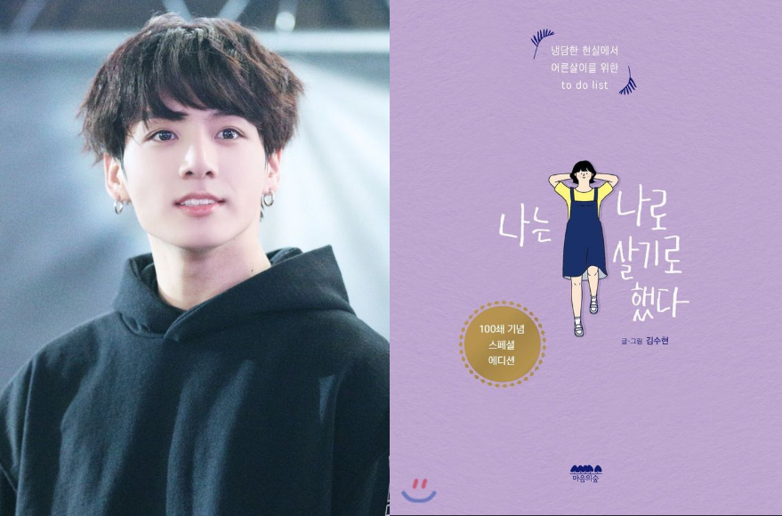 Korean Essay I Decided To Live As Me Known As The Book Read By Bts Jungkook Has Surpassed 150k Copies In Sales In Japan Bts Jungkook Jungkook Books