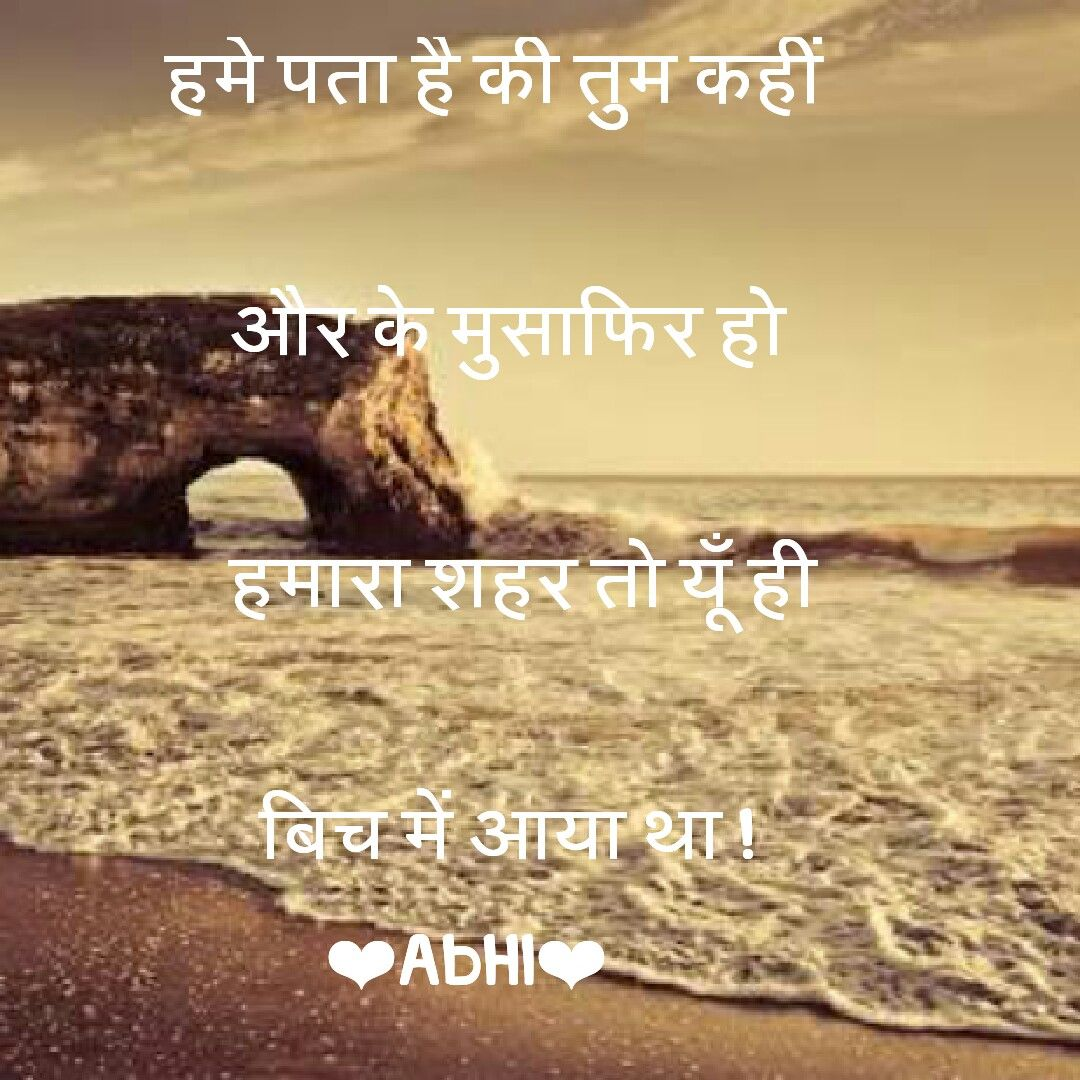 Infinity Love Quotes Love U Sonal❤  Shayri  Pinterest  Hindi Quotes Sad And Truths
