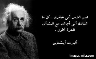 صور حكم و عبر و أقوال من ألبرت أينشتاين مكتوبة 2017