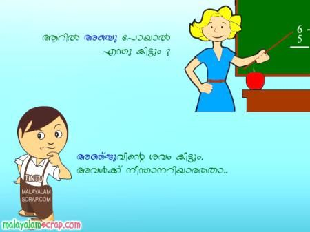Malayalam Funny Pics Malayalam Jokes Malayalam Comedy Malayalam Humour Comedy Pictures Malayalam Comedy Funny Pictures