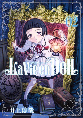 La Vie en Doll ラヴィアンドール 2 (ヤングジャンプコミックス)