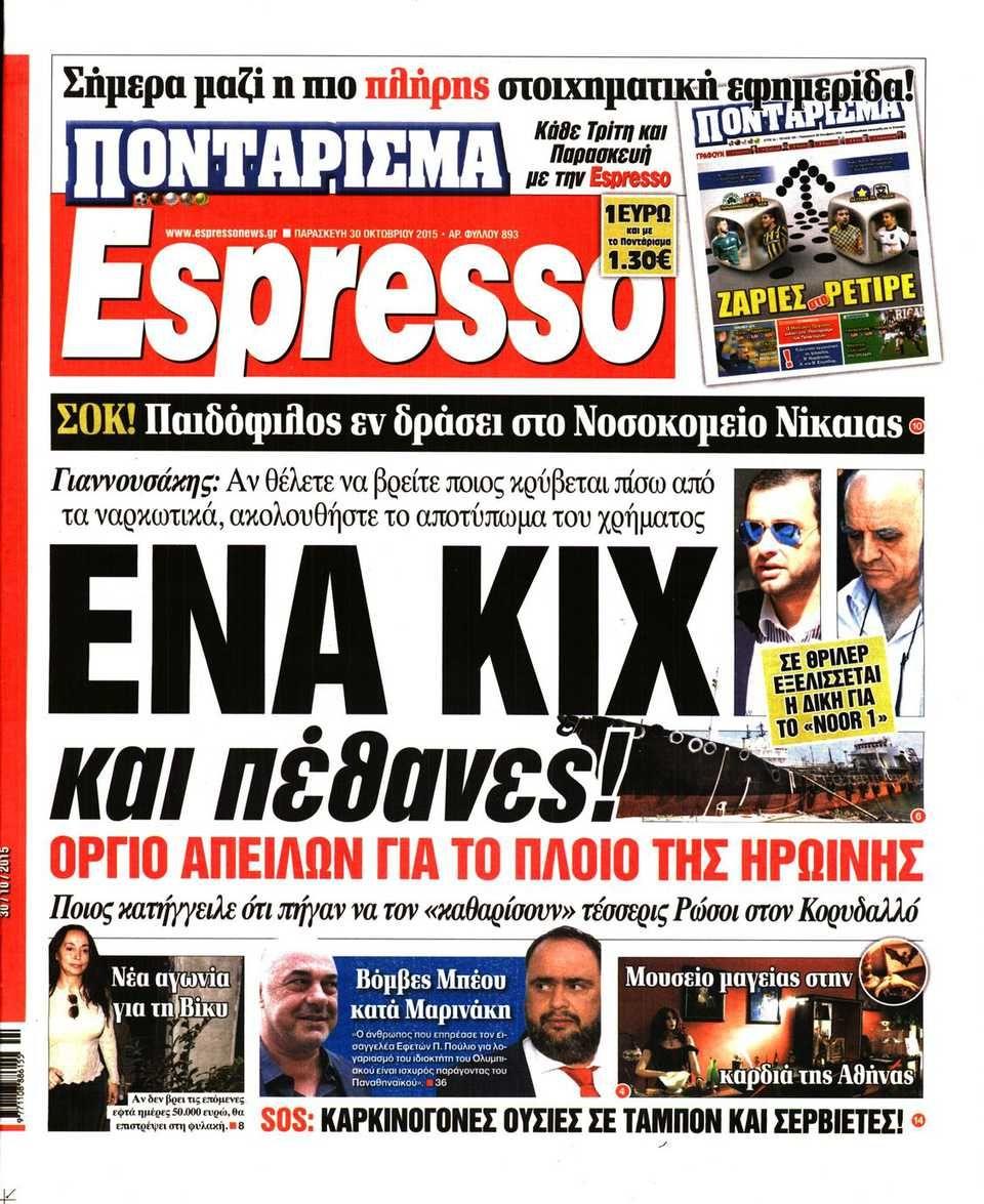 Espresso newspaper book cover comic book cover