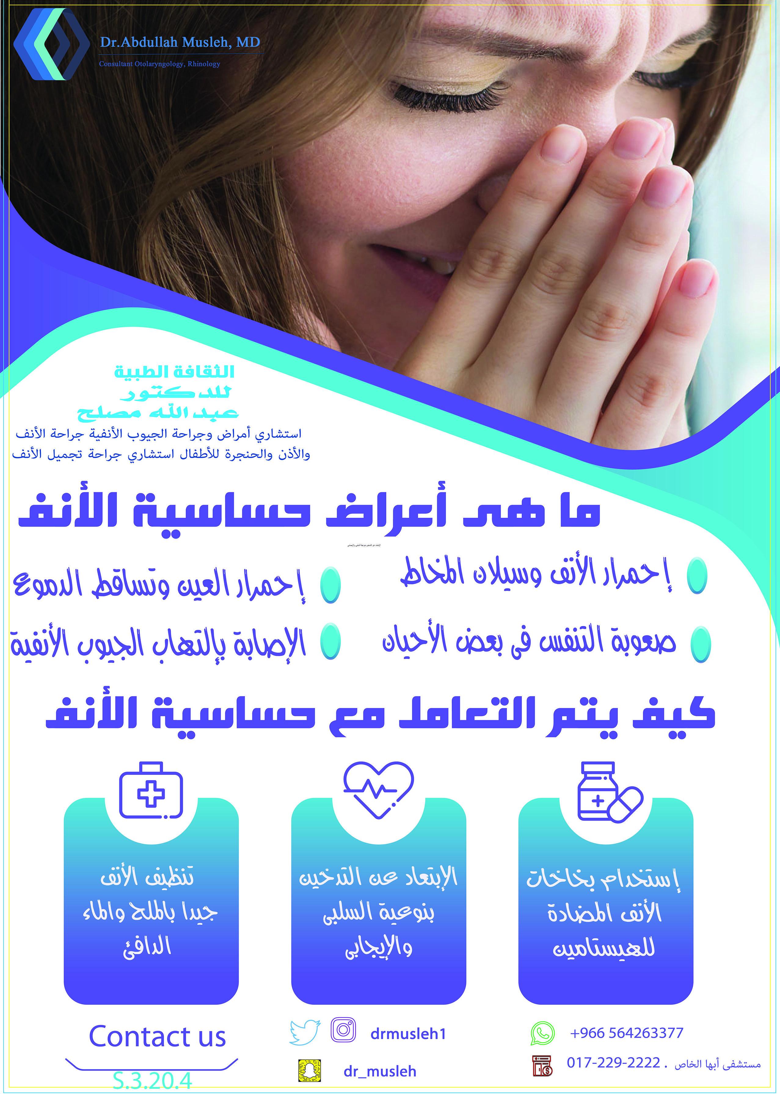 ما هى اعراض حساسية الانف للدكتور عبدالله مصلح Otolaryngology