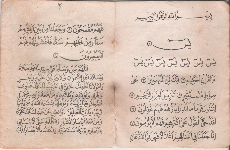 2 عدية سورة يس In 2021 Pdf Books Reading Pdf Books Download Read Books Online Free