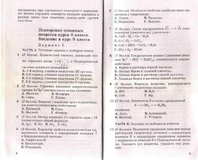 Готовые практические работы по химии 9 класс о.с.габриелян