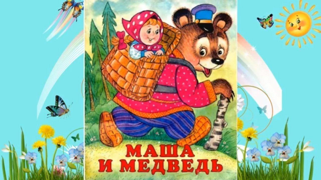 Masha I Medved Skazka Russkaya Narodnaya Skazki Medved Igrushki