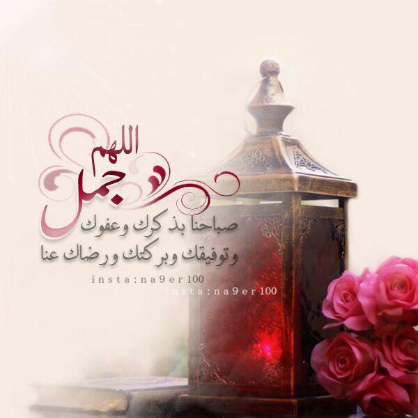 اللهم جمل صباحنا Decorative Jars Decor Jar