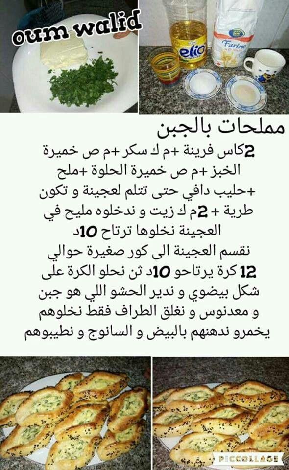 Pin by nedjma rody on pinterest arabic food brioche pixel zara algerian food iftar arabic recipes images mozzarella forumfinder Image collections