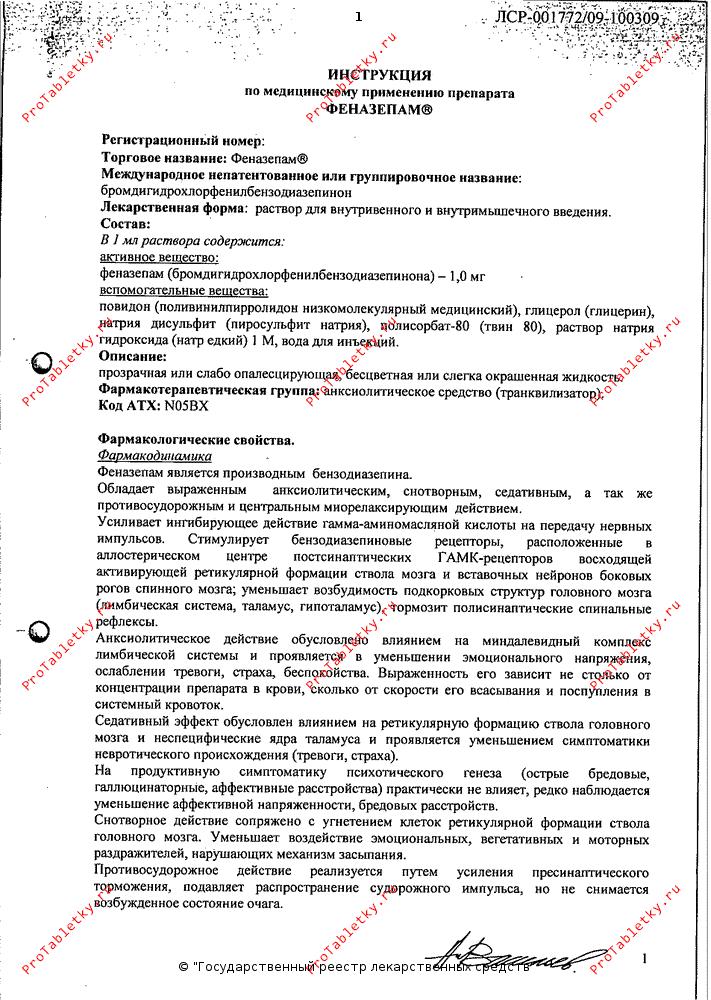 Феназепам ампулы инструкция