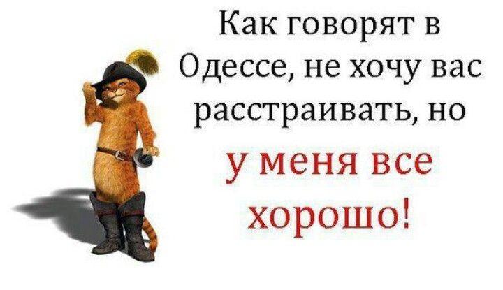 Как говорят в Одессе