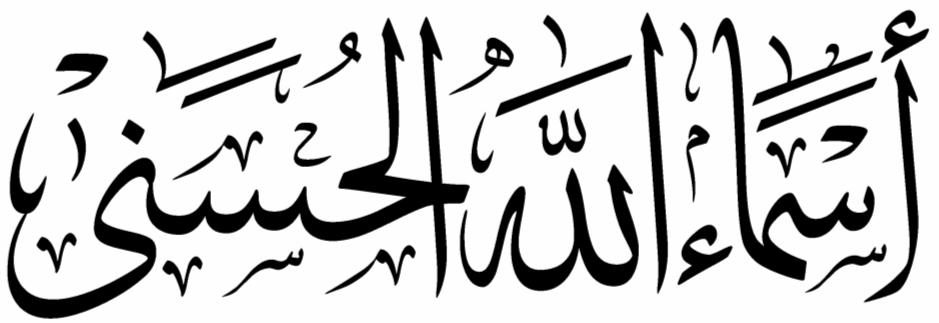نتيجة بحث الصور عن اسماء الله الحسنى بالخط الديواني Arabic Calligraphy Calligraphy Arabic