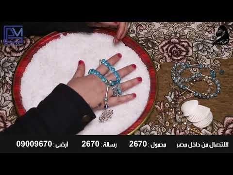 شهرزاد توقعات برج الحمل بالملح الروحانى من 1 الى 15 ديسمبر اعرف رسالتك الروحانية قراءة منى احمد Youtube