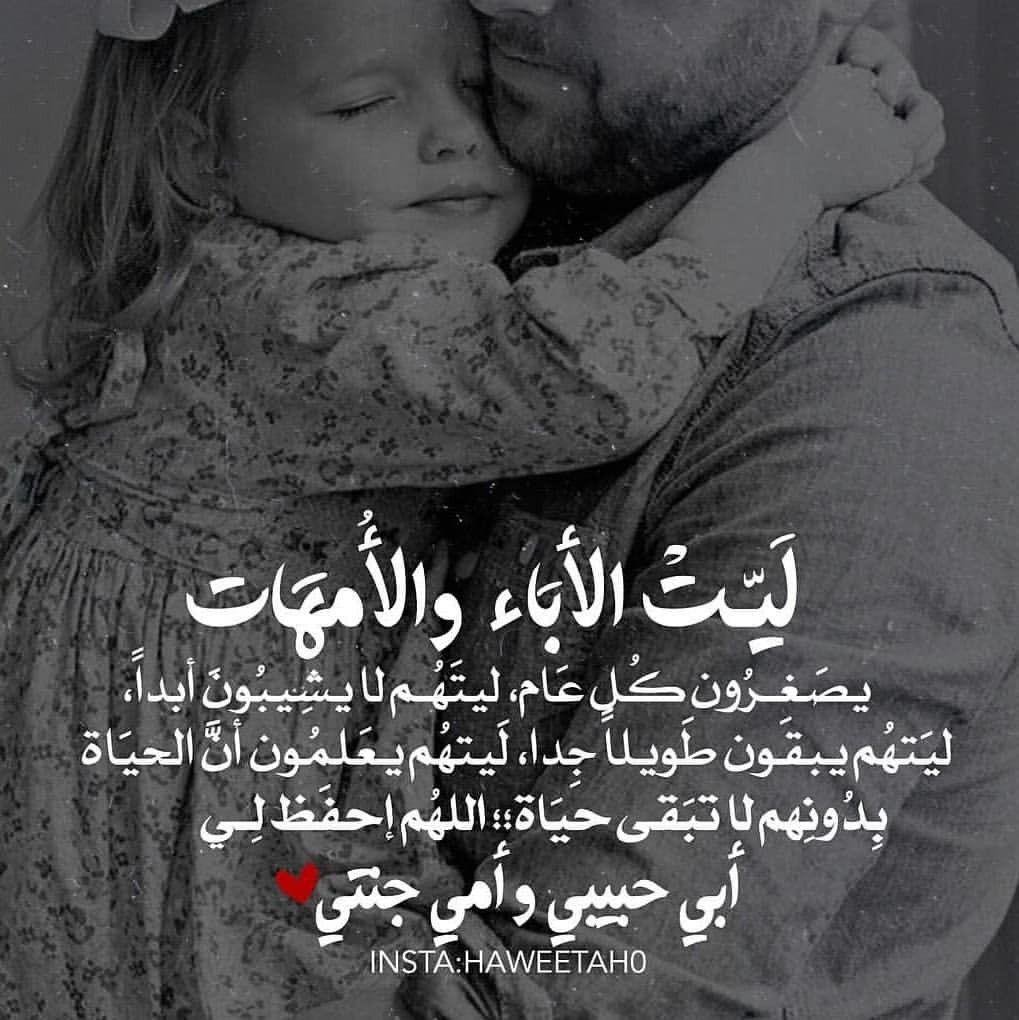 يا رب ولا ترينا فيهم بأسآ يؤذينا Good Day Quotes Mom And Dad Quotes Dad Quotes
