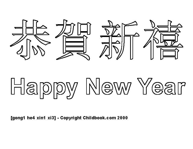 image result for printable chinese characters happy new year