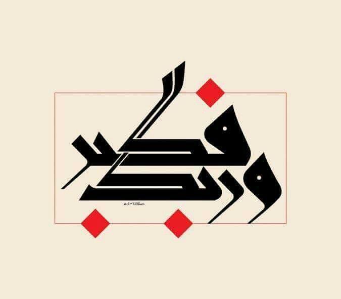 وربك فكبر Arabic Art Islamic Calligraphy Cards