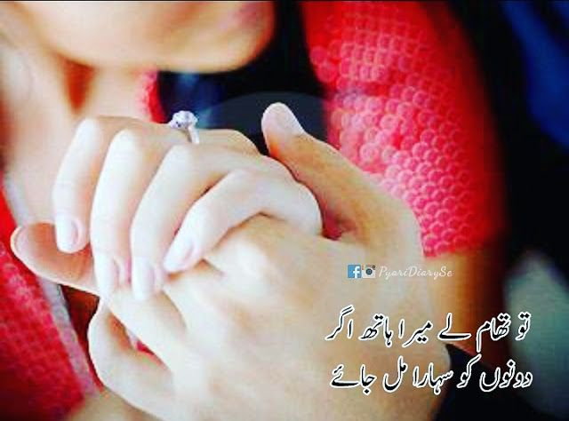 Pyari Diary Se Beautiful Couple Images With Romantic Urdu