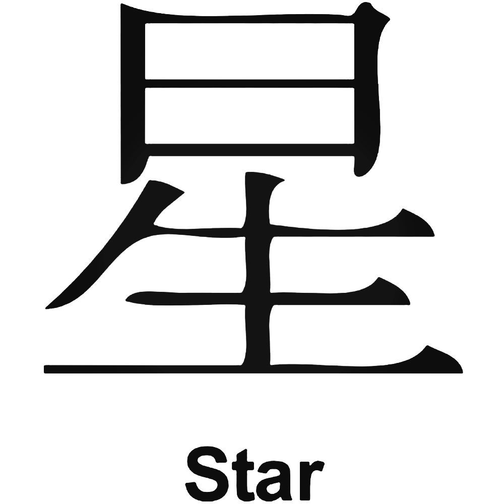 Japanese Kanji S Kanji Symbol For Star Decal Aftermarket Decals