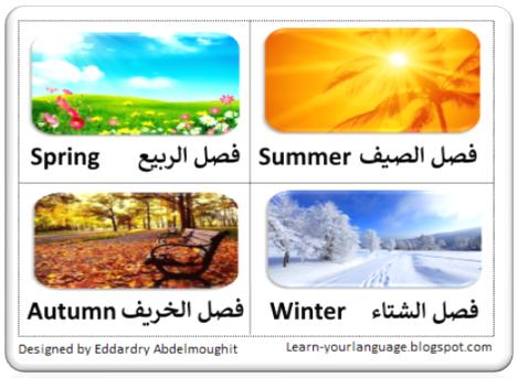 أسماء فصول السنة الأربعة بالانجليزي تعلم لغتك Cairo Egypt Activities For Kids Activities