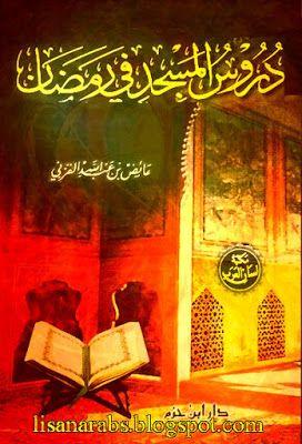 دروس المسجد في شهر رمضان عائض القرني تحميل وقراءة أونلاين Pdf