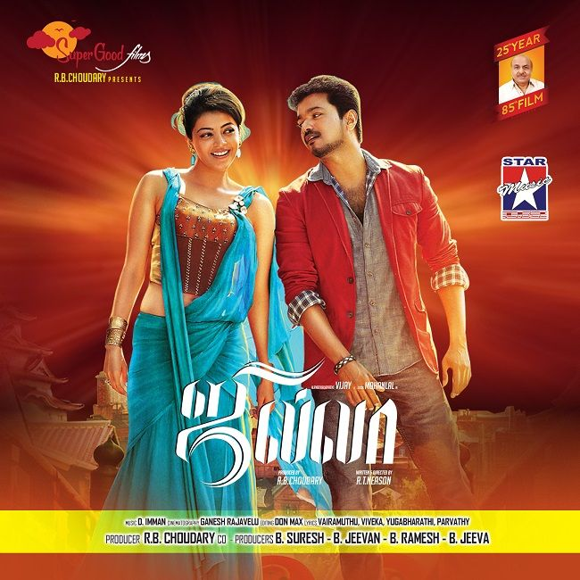Jilla 2013 Flac Wav Songs Download Tamil Flac Songs Songs Music Pictures Original Music