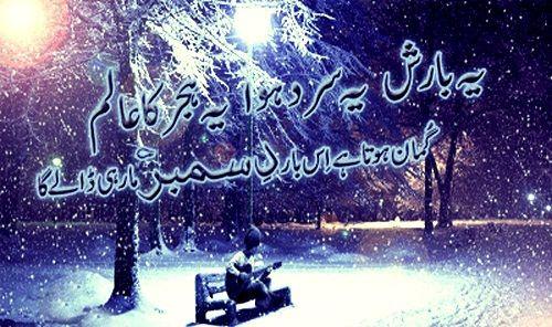 December Urdu Sad Poetry Images Messages Quotes ...