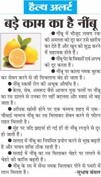 Dadima ke nuskhe hindi me google search gurman pinterest dadima ke nuskhe hindi me google search forumfinder Choice Image
