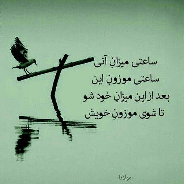 مولانا Farsi Poem Persian Poem Calligraphy Persian Poem