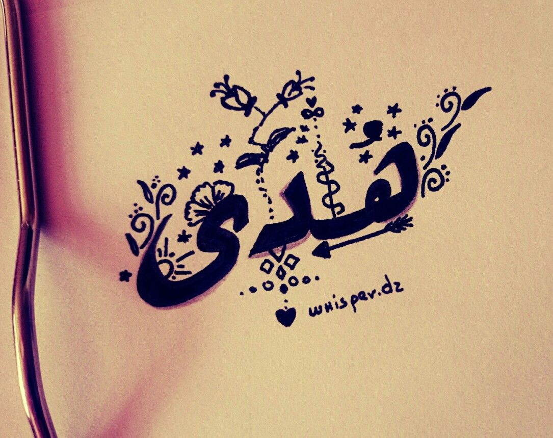 Pin On Callygraphy خط عربي