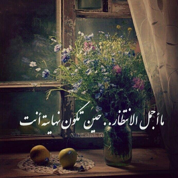 ما أجمل الانتظار حين تكون نهايته أنت انتظار حنين كلمات كلام شوق Arabic Quotes Love Letters Beautiful Roads