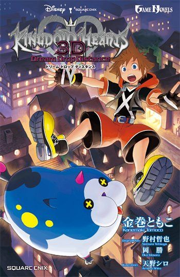Kingdom Hearts 3D Novel