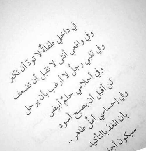 Pin By آية On كلمات لها معنى Arabic Quotes Love Words Romantic Quotes