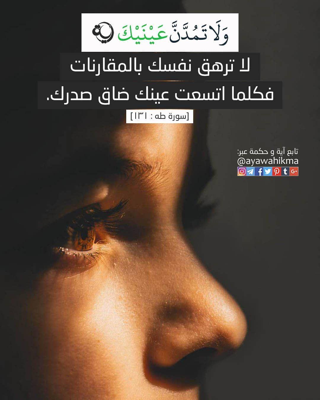 آیة و حكمة و ل ا ت م د ن ع ي ن ي ك سورة طه ١٣١ لا ترهق نفسك بالمقارنات فكلما اتسعت عينك ضاق صدرك Islamic Quotes Quran Quran Quotes Love Quran Quotes