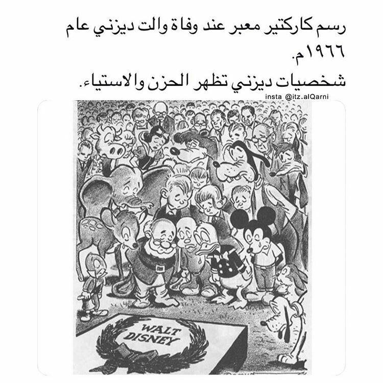 Pin By ظ ل On Story قصص و مواقف اعجبتني Love Painting Cartoon Walt Disney