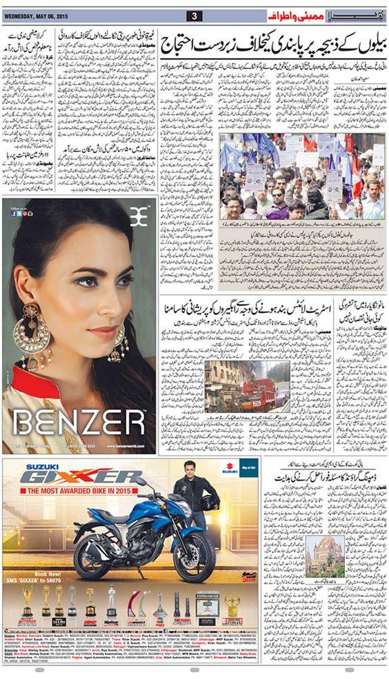 undefined Urdu news, Newspaper publishing, News channels