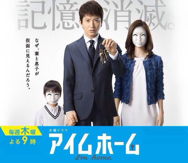 아임홈 (アイムホーム) / 2015.04.16.~2015.06.18 / 일본 TV 아사히 / Drama