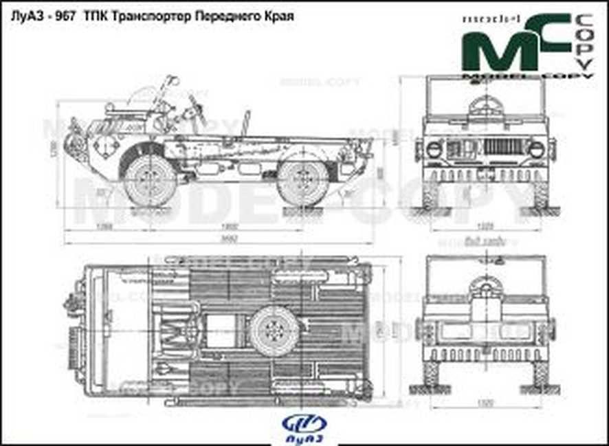 луаз 967 транспортер переднего края