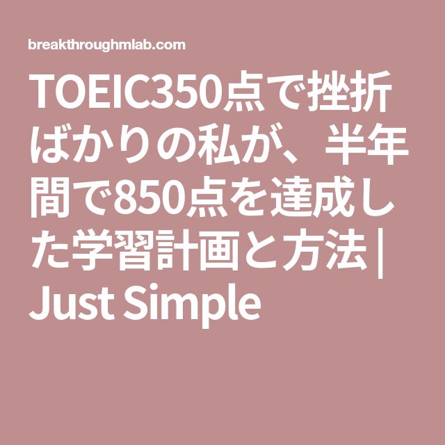 TOEIC350点で挫折ばかりの私が、半年間で850点を達成した学習計画と方法   Just Simple