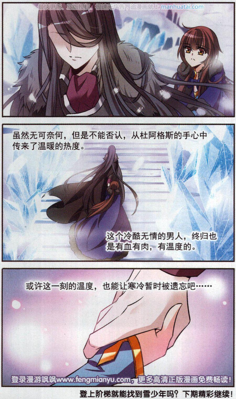 骑士幻想夜152话寻找雪少年骑士幻想夜漫画152话寻找雪少年骑士幻想夜152回寻找雪少年漫画台 art anime