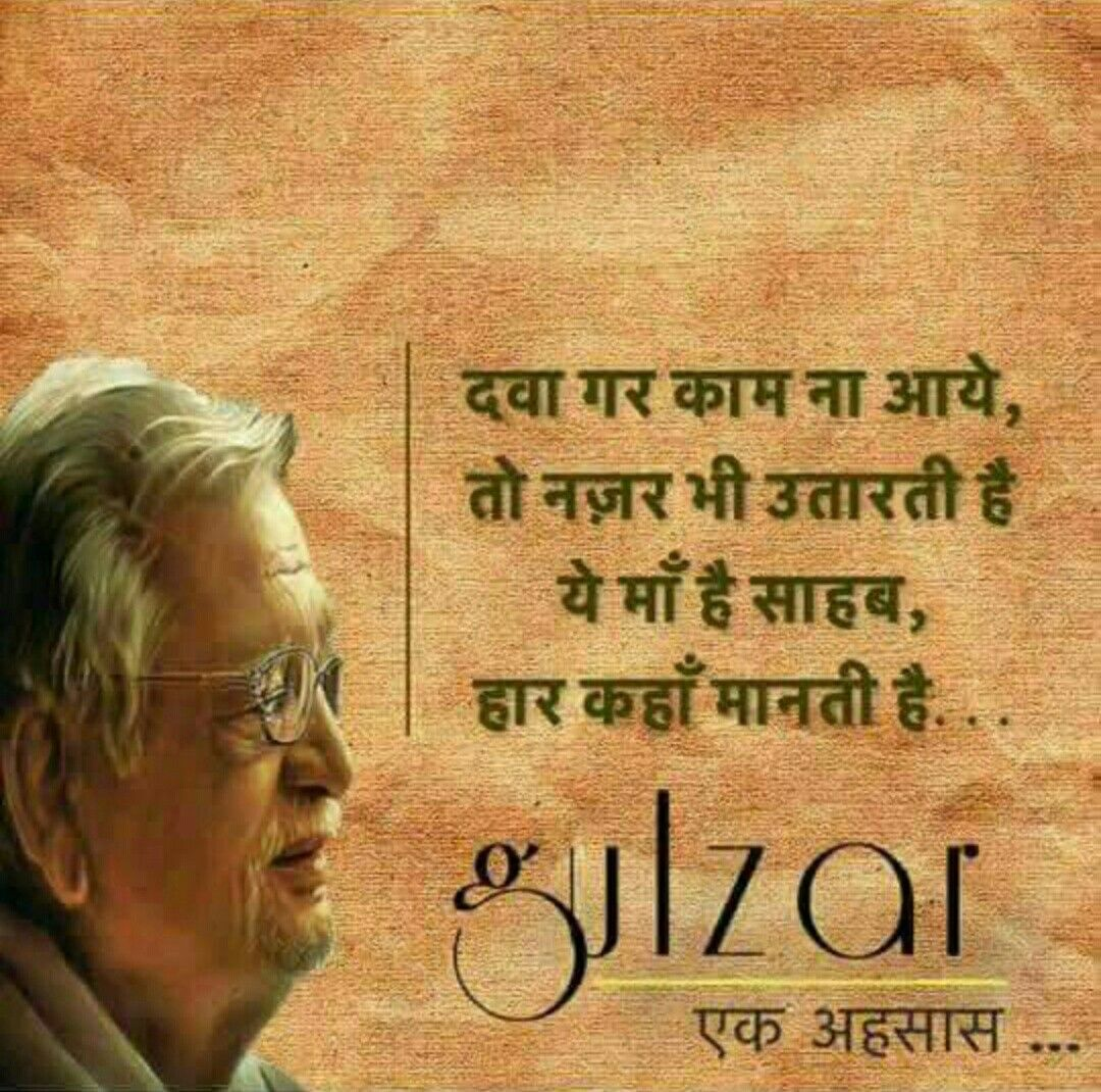 Hindi Quotes, Quotes, Poetry